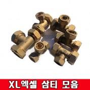 XL엑셀삼티 삼티 삼방티 배관 부속 설비 자재 파이프 티소켓 모음