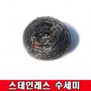 국산 스텐 강력 수세미 낱개판매 스테인레스 철 수세미 설겆이 주방 설거지 도매 업체 주방 업소 상품 가격700원