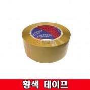 국산 등 다국적 대용량 도매 48mm 100M 박스테이프 포장테이프 황색테이프