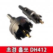 국산 동해 초경홀쏘 홀쇼 홀커터 초경 홀소 DH-412 12mm~150mm