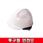 투구형안전모 국산 안전모 건설 현장  공사장 헬멧 안전