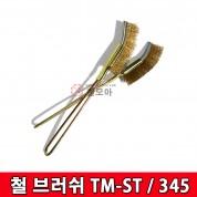 TOOL-MAN 철브러쉬 TM-ST/345 핸드브러쉬 철 브러쉬 녹제거 그을음 청소 브러쉬 철솔 쇠솔 헤라 불판청소 불판