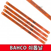 BAHCO 바코 톱날24T 톱 날 줄톱 실톱 하이스톱날 쇠톱날 손톱날