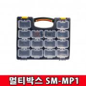 스마토 멀티박스 SM-MP1 14칸 부품함  PVC 공구함 부품박스 부품상자 분리박스분리함