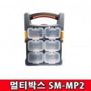 스마토 멀티박스 SM-MP2 6칸 부품함 PVC 공구함 부품박스 부품상자 분리박스분리함