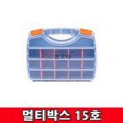 멀티박스15호 15칸 부품함 PVC 공구함 부품박스 부품상자 분리박스분리함 멀티박스