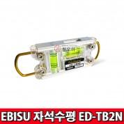 EBISU ED-TB2N 에비수 자석 수평자 자석수평 수평계 토비 일제 측정 공구 수공구 일제수평기