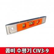 SB COMBI 자석수평 콤비 수평기 CIV3-9 자석 수평자 자석수평 수평계 측정 공구 수공구 에스비