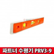 SB PARTNER 자석수평 파트너 수평기 PRV3-9 자석 수평자 자석수평 수평계 측정 공구 수공구 에스비