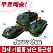 철제기름통낮은둥근형 Jerry Can  제리캔 철제기름통 낮은형 둥근형 기름통 철제 낮은둥근형 캠핑 캠핑용 휴대용 군용 연료통 등유통  말통 5리터 10리터 20리터