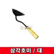 삼각호미- 대 농기구 호미  모종  주말농장 텃밭 용품 기호미