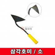 삼각호미- 소 농기구 호미 모종 주말농장 텃밭 용품 기호미