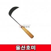 울산호미 낫호미  농기구 호미 모종 주말농장 텃밭 용품