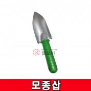 모종삽 삽  농기구 호미 모종 주말농장 텃밭 용품