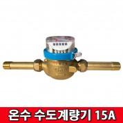 온수수도계량기15A 신규설치용 수도 배관 자재 부속 보일러 온수