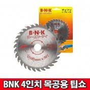 BNK 4인치 목공용팁쇼 목공날 목공용날 팁쏘 그라인더날 팁쇼 절단석