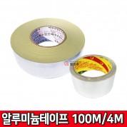 ALP 테이프 100M 4M 알루미늄 접착 은박테이프 알루미늄테이프 보온재 열반사단열재 연통 틈새이음 싱크대