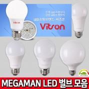 비츠온 LED 벌브모음 모음 G95 P-BULB 12W 10W 8W 6W 전구색 주광색  3000K 6500K 벌브 전구 조명 전등 전기 램프 비츠온MRO 일신 MEGAMAN 메가맨