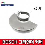 TNT BOSCH 디스크 그라인더 4인치 보쉬용  안전커버 카바 TGC-100B 보쉬