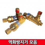 역화방지기 모음 용접용품 역화차단기 방지기 건식역화방지기 CRETOS 크레토스EX-101 SWF-1 삼원금속 대광 DK-701