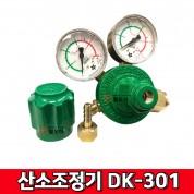 대광 국산 산소조정기 DK-301 산소조정 압력조정기 밸브 가스조정기