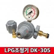 대광 국산 LPG조정기 DK-305 가스조정 압력조정기 밸브 가스조정기