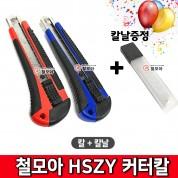철모아커터칼 HSZY 커터칼 칼날 사무용 대형컷터칼 대형칼날 캇타 대형커터칼 재단