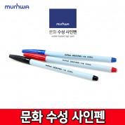 문화 수성사인펜 0.7mm  검정 파랑 빨강   싸인펜 사무용품 필기구 마킹용 문구