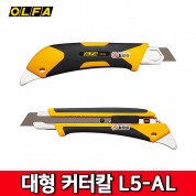 OLFA 올파 대형커터칼 L5-AL  다용도칼 대형캇타 커터칼 OLFA  고무그립 대형