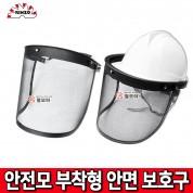 KINZO 긴조 안전모부착형 헬멧부착형 예초기 안전모 안면보호구 KFS-2  제초기 안면 보호구 팔무릎 보호대 안전모 보안면 부품
