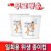 무형광 일회용 위생 종이컵 1000개  천연펄프  친환경